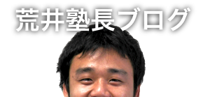 荒井塾長ブログ