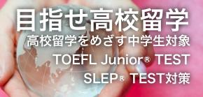 SLEP・TOEFL junior対策